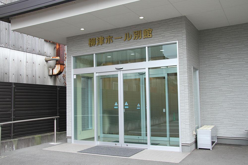 柳津ホール別館