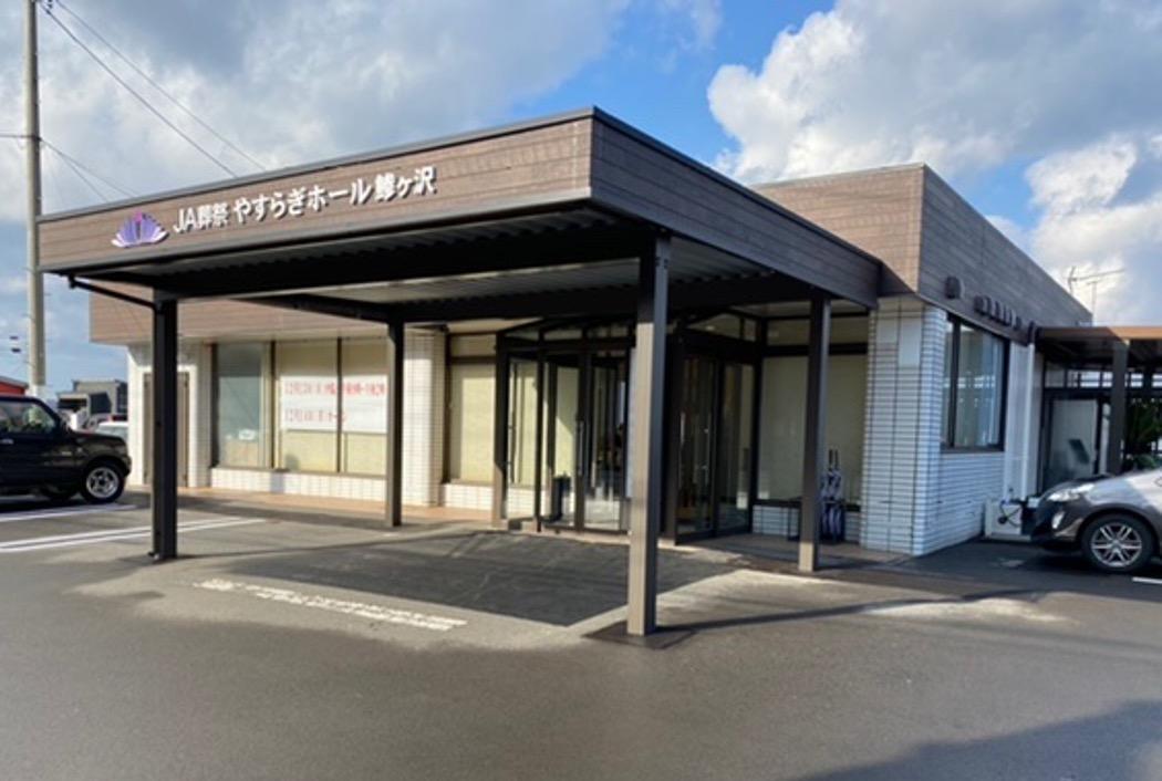 JAやすらぎホール鯵ヶ沢