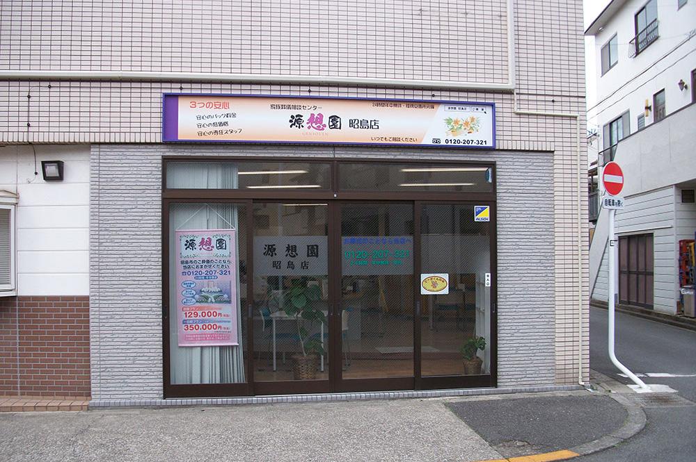 源想園昭島店